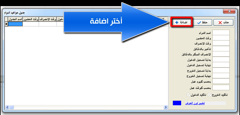 برنامج حضور وانصراف بالبصمة عربي مجانى